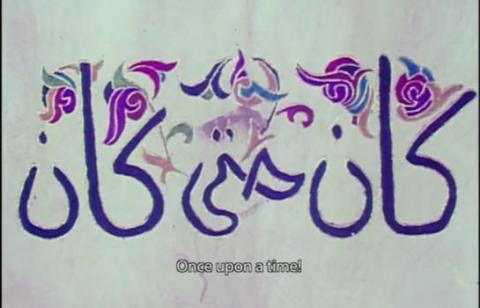 Générique des Quatre Sources, Ahmed Bouanani, 1978 repris en générique d'En quête de la septième porte.